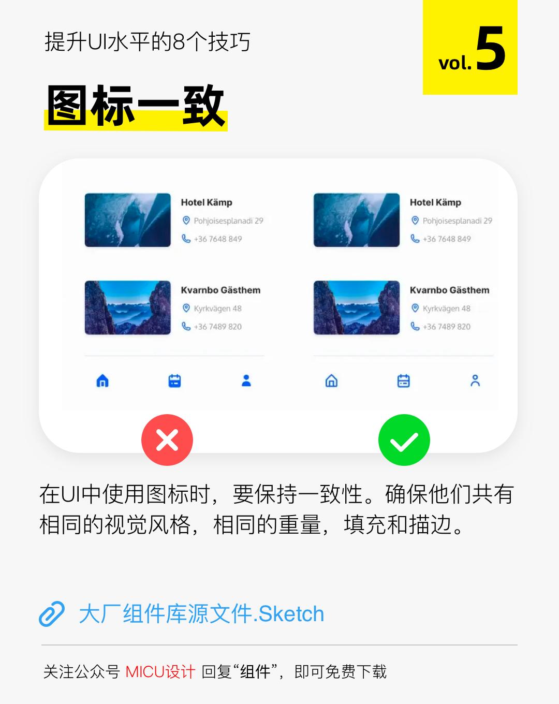 提UI设计的8个技巧