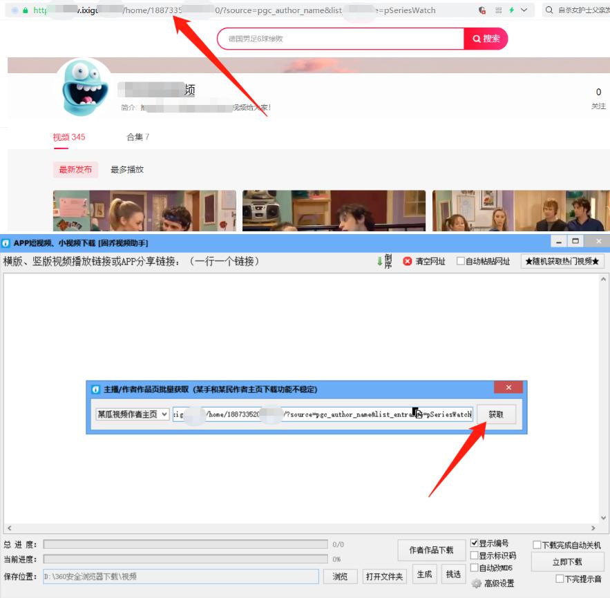 视频素材批量采集软件,一键批量采集下载全网视频素材