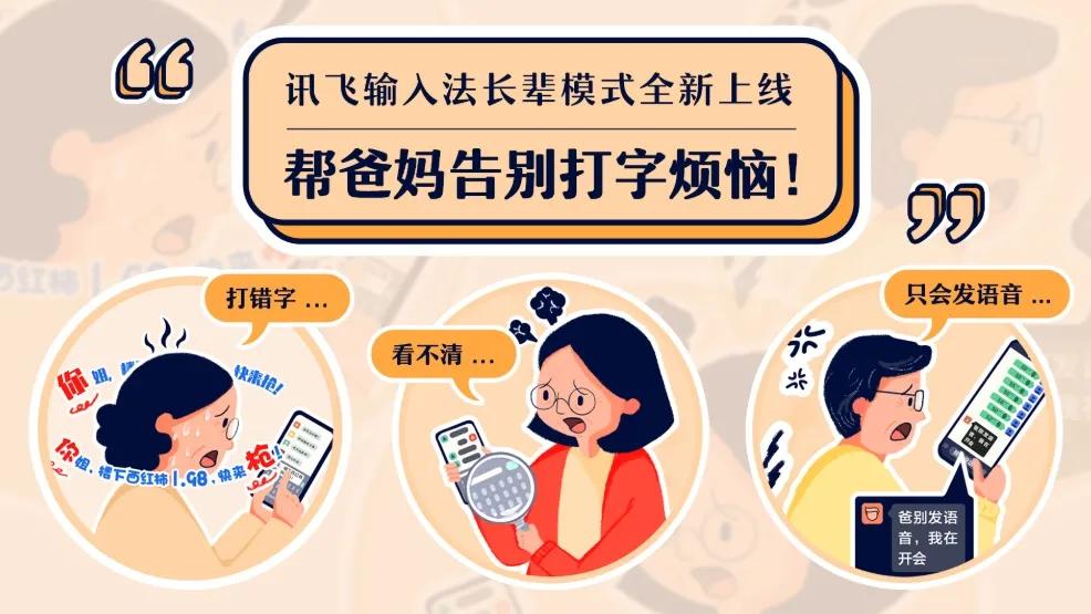 破解老年人上网难题,讯飞何以成为关键破局者?