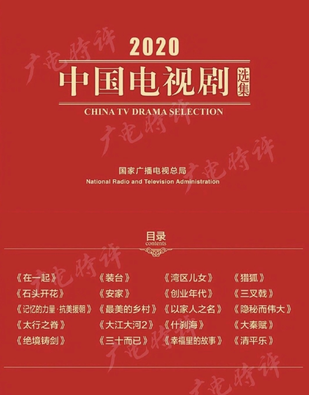 《隐秘而伟大》入选广电中国电视剧选集 李易峰国民度稳步攀升
