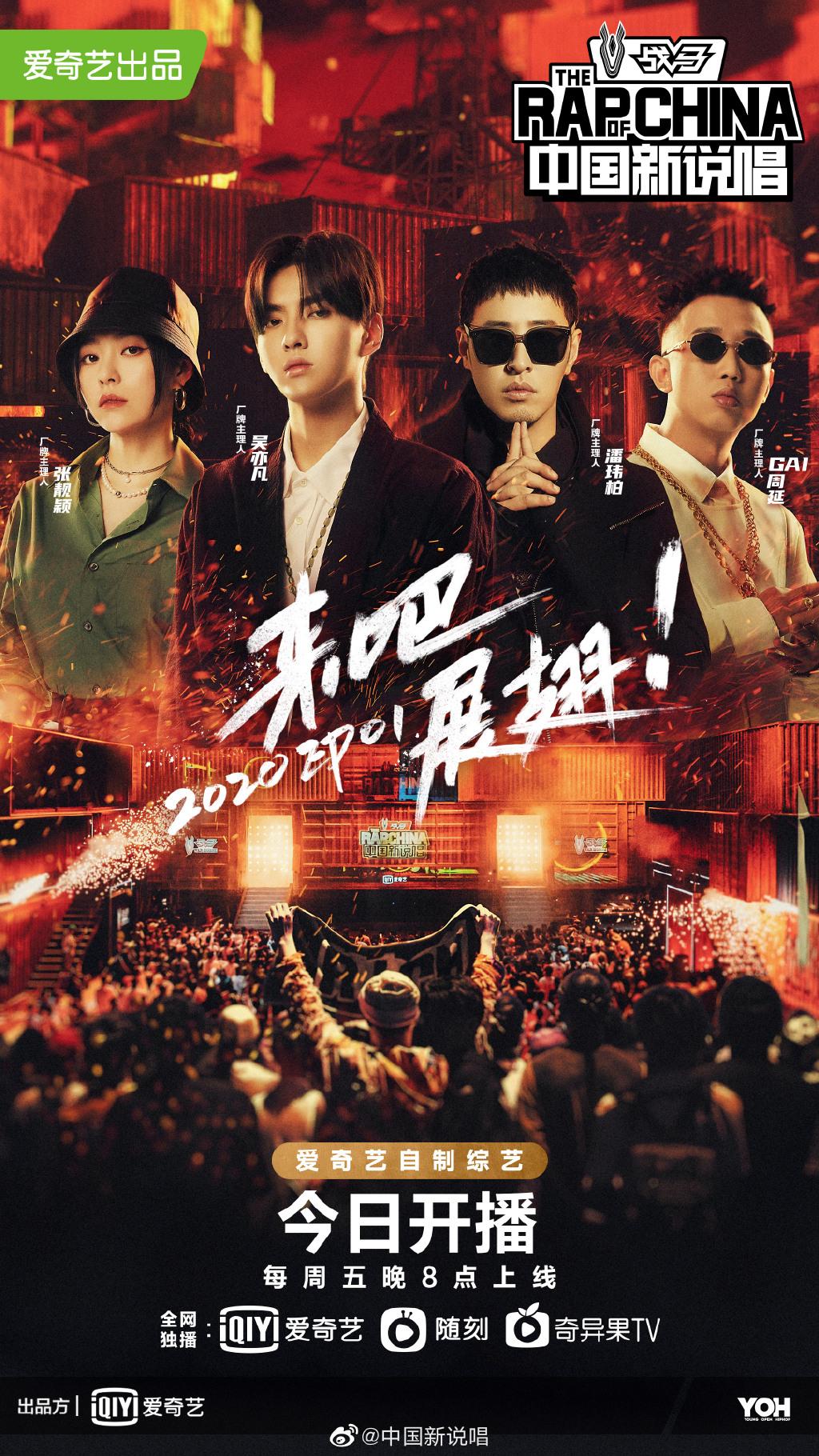 如何评价综艺《中国新说唱 2020》第一期?