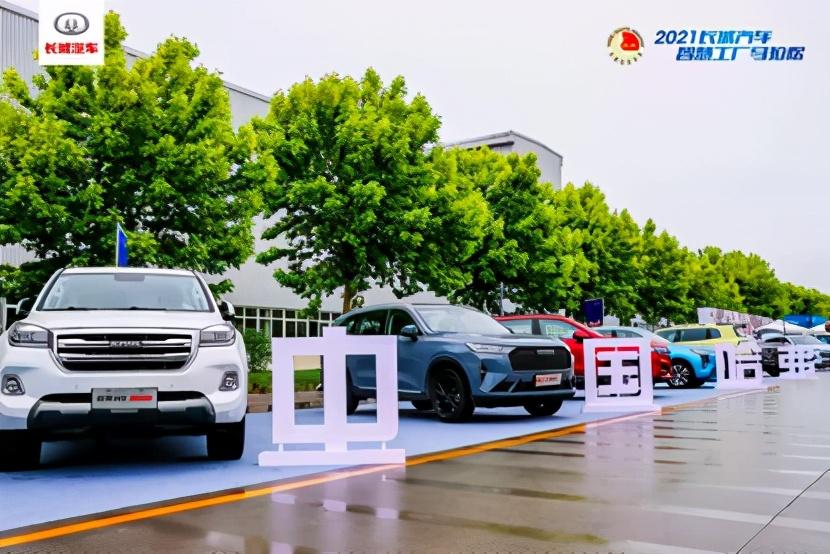 敞开跑 FUN肆嗨 2021长城汽车智慧工厂马拉松开跑