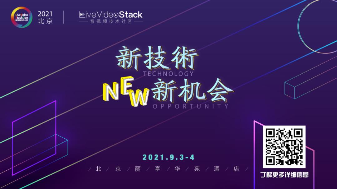 音视频技术,你想听的都在这里—LiveVideoStackCon 2021北京站