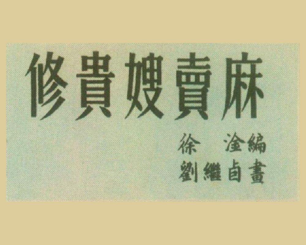 短篇连环画-修贵嫂卖麻