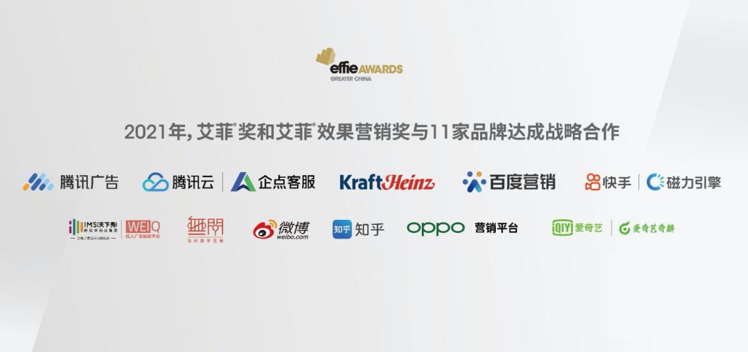 实效同行不负信赖 大中华区艾菲致谢2021所有合作伙伴