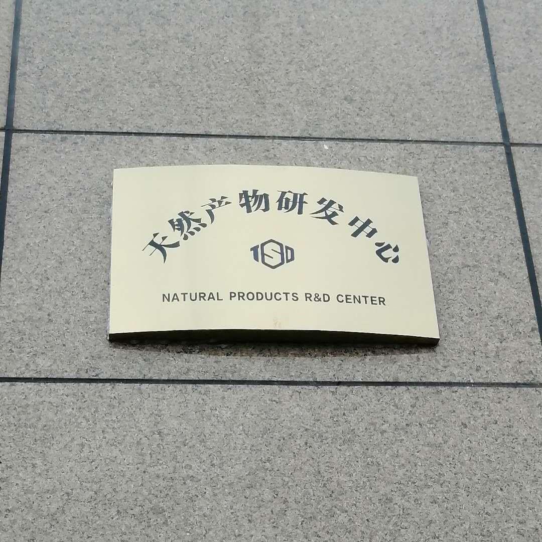 天然产物研发中心在资阳市乐至县成立