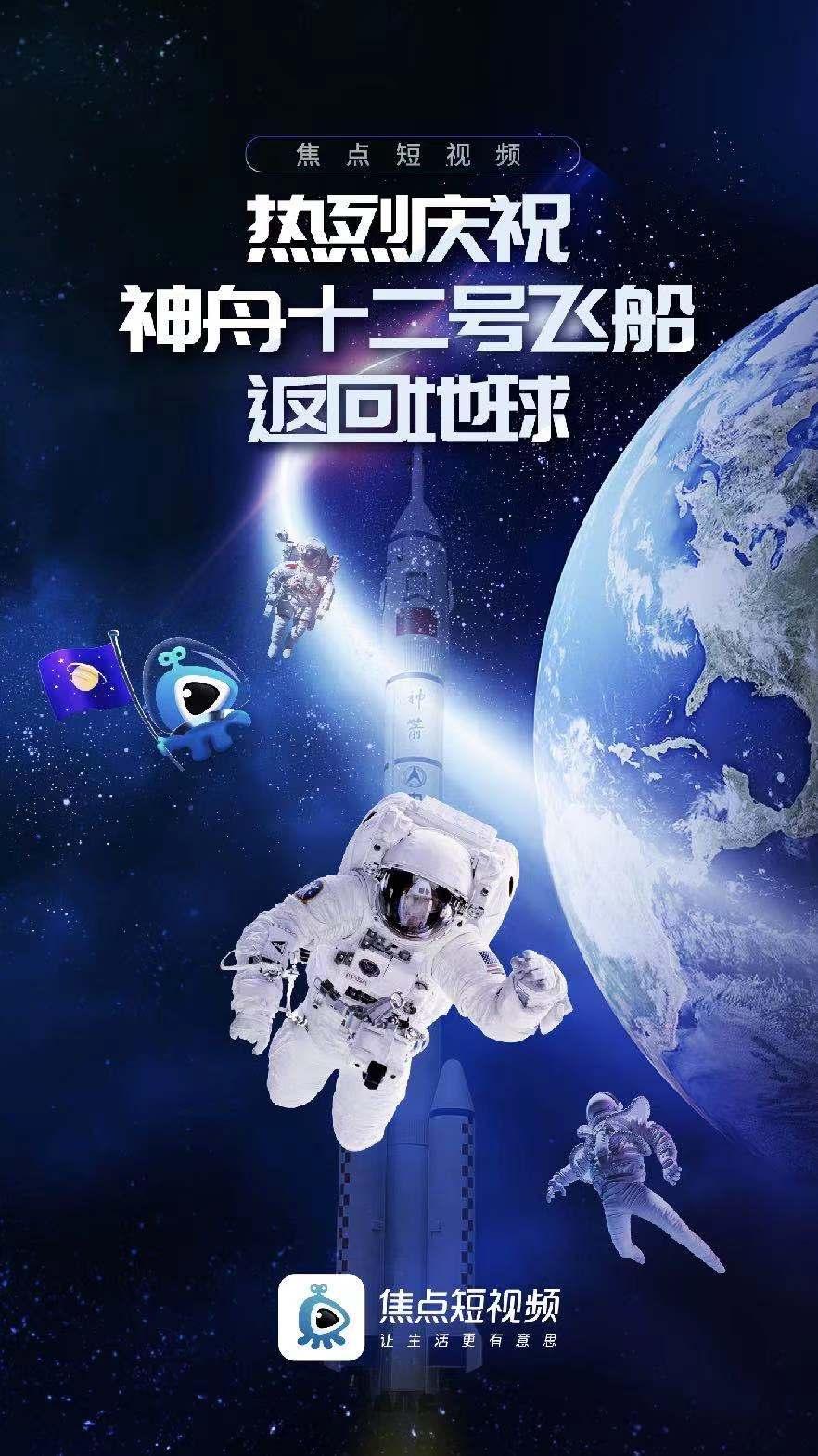 焦点纪录 神舟十二号载人飞行任务圆满成功