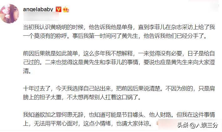 秦岚和前任黄晓明同框,态度和李菲儿不同,有谁注意男方的眼神?