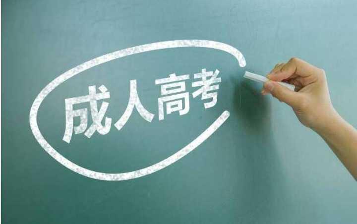 东陆教育  :你真的了解成考吗?