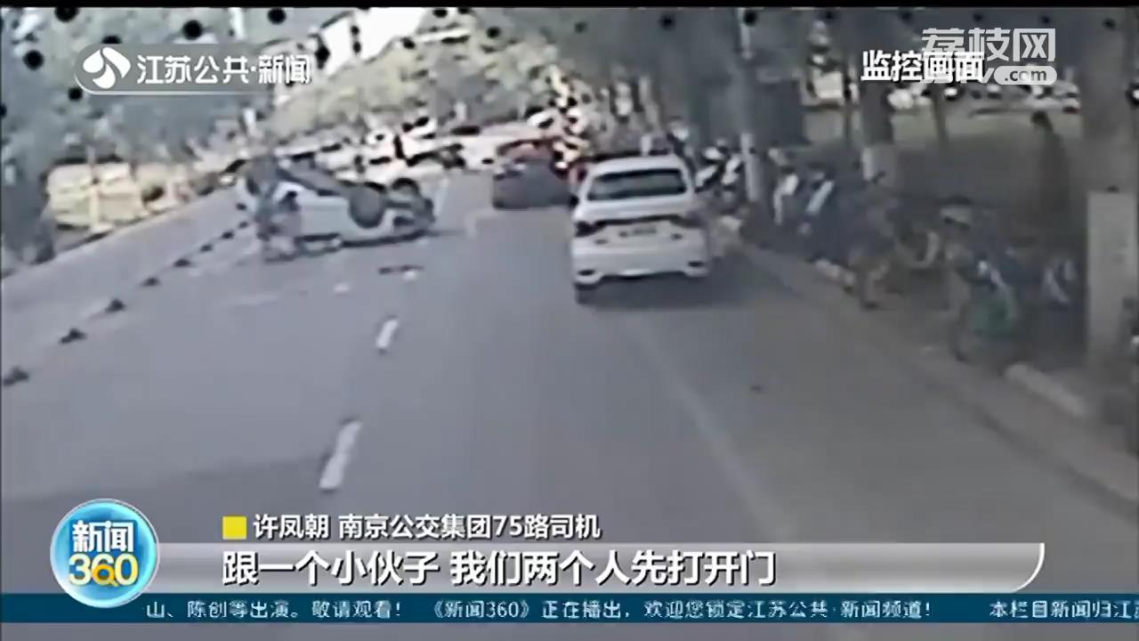 果断处置!私家车车主被困驾驶室 公交车司机带头救人