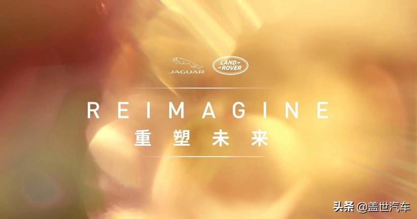 """捷豹路虎发布了新的全球战略""""重塑未来"""",诠释新的现代奢侈品"""