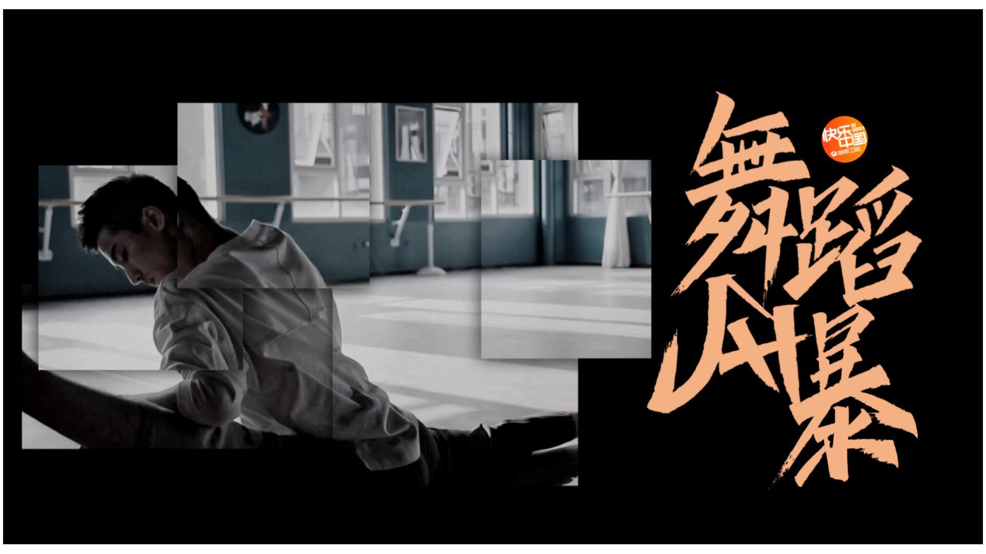 音扬传播_湖南卫视《舞蹈风暴》广告价格_湖南卫视节目广告资源