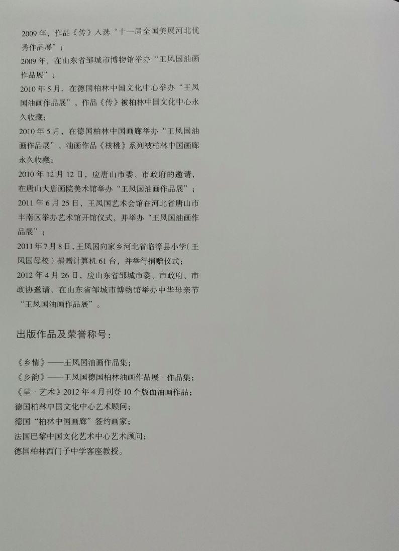 参加王凤国老师油画精品展有感