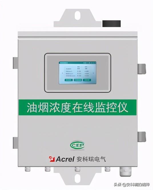 「解决方案」AcrelCloud-3500油烟监测系统云平台