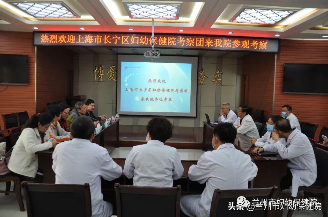 上海长宁区妇幼保健院考察团 来我院参观交流