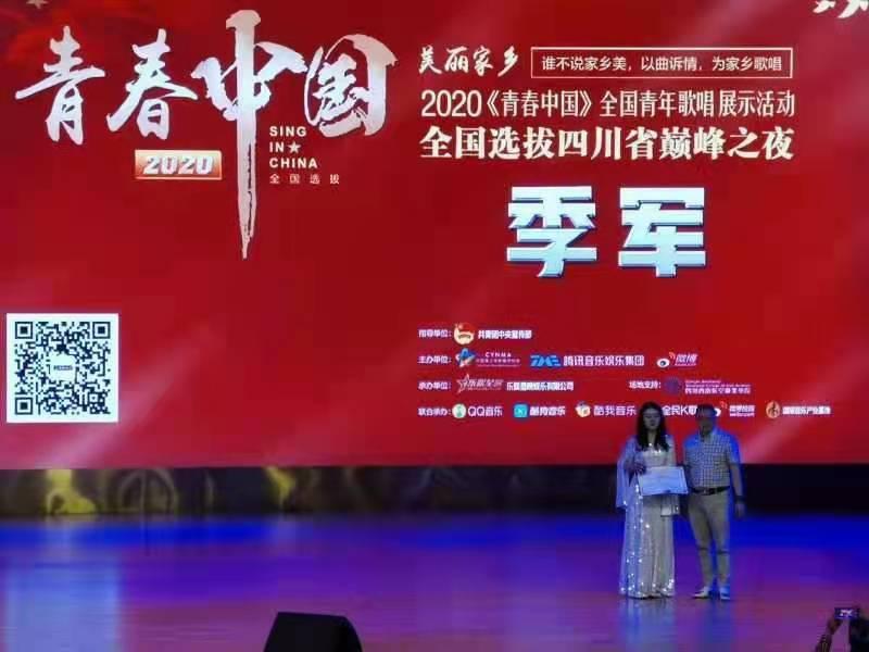 省广电发射传输中心徐凌云在青春中国庆祝建党100周年四川赛区决赛中获得季军
