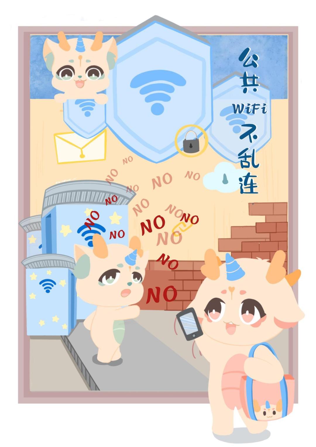 """你的隐私你做主!网络安全""""十不要""""小贴士@长汀人,快来get!"""