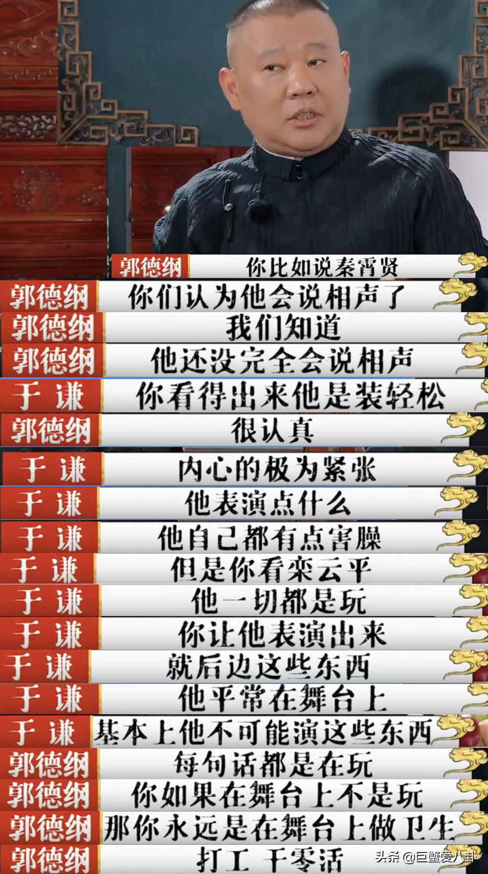 德云社演员避谈年薪,秦霄贤不在乎赚多少,说相声被于谦说装轻松
