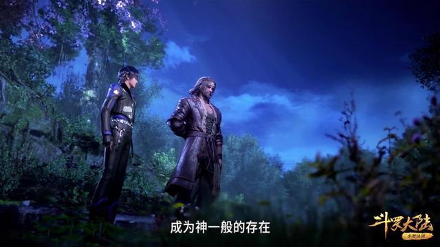 斗羅大陸:中年版唐晨來了,背影像唐三,昊天錘上的黃紋很細節