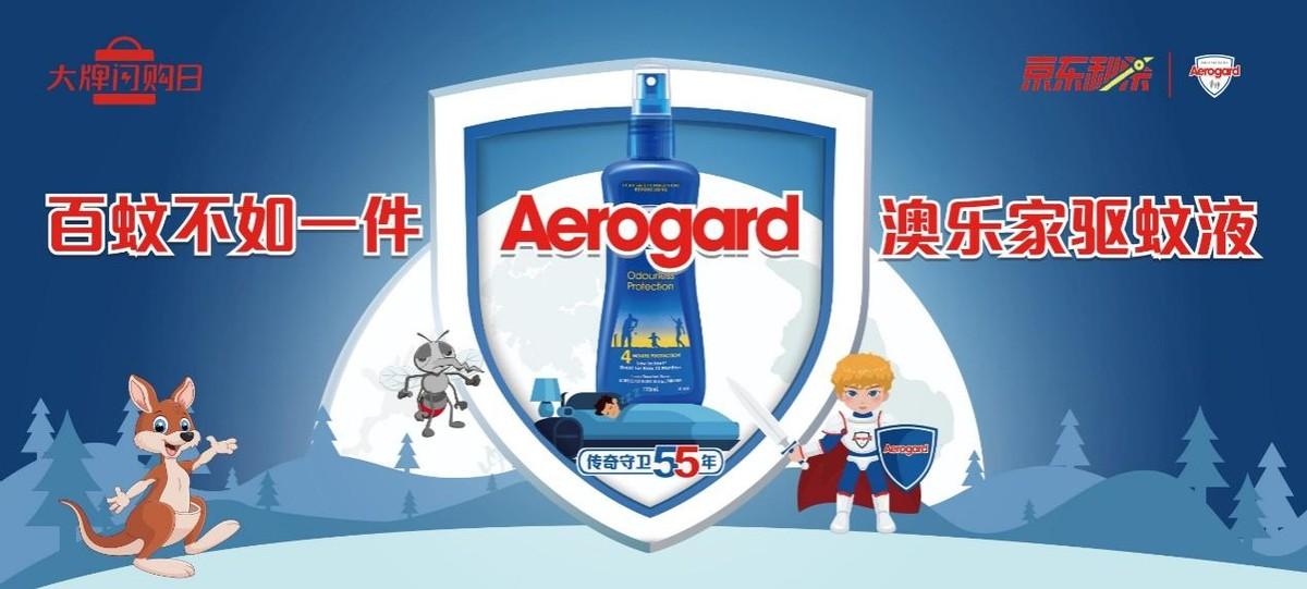 澳洲第一驱蚊品牌Aerogard澳乐家京东秒杀大牌闪购日清爽来袭