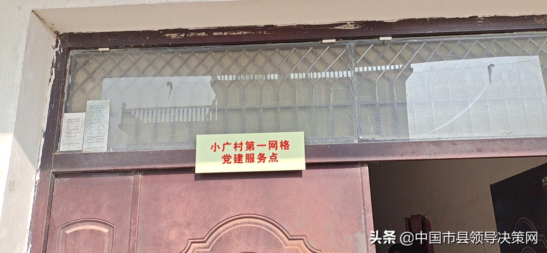 """江苏响水县小尖镇——""""红色网格""""打通服务群众""""最后一米"""""""