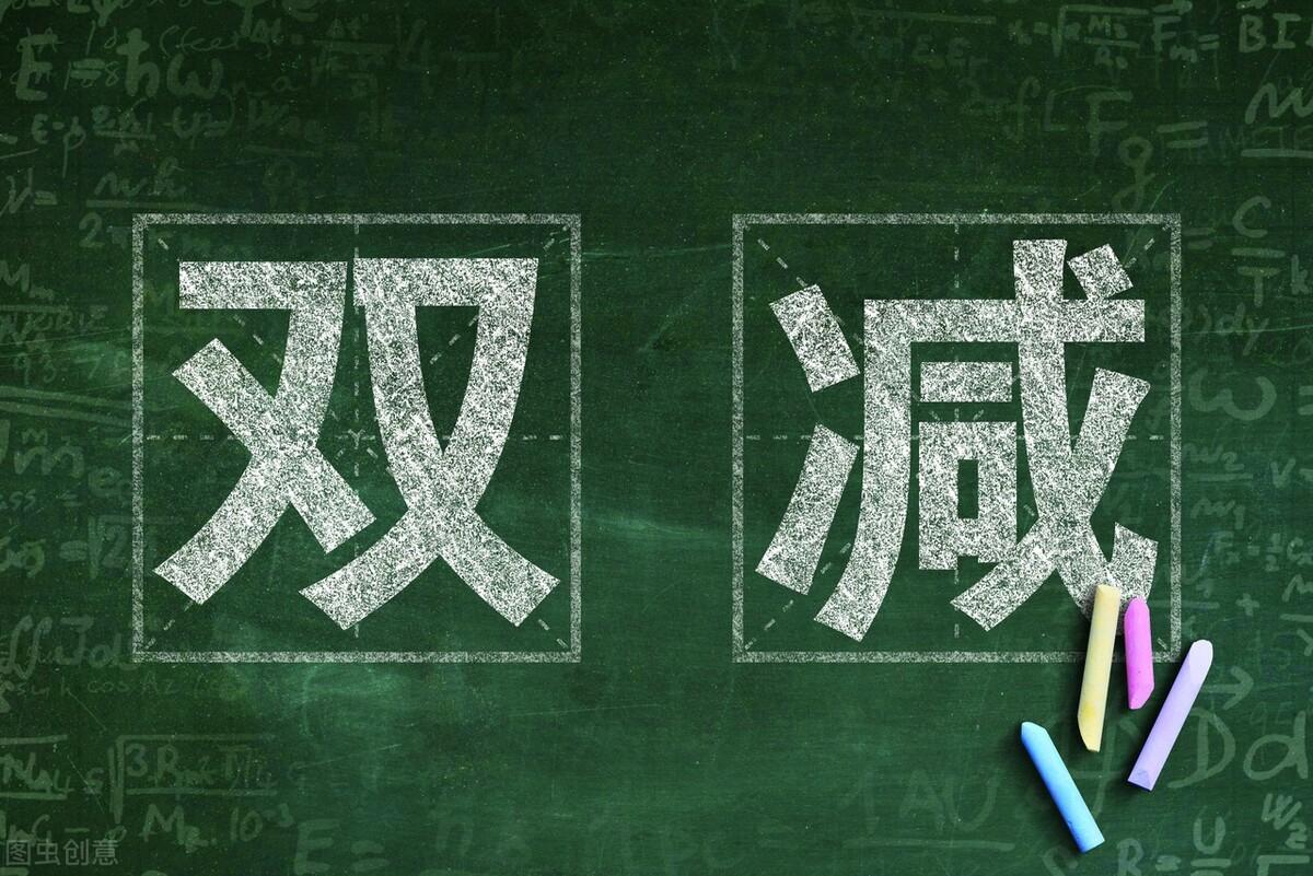 """作业不能多,考试次数少,广州落实""""双减""""再出举措"""
