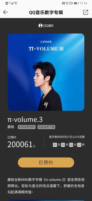 鹿晗新专辑预告来啦!上线五小时预约超过20万,简直不要太厉害