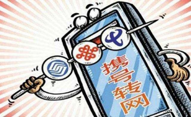 带号转网全方位袭来,负伤的并不是中国移动通信,确是全网通