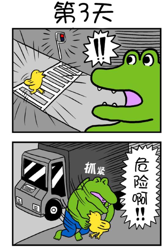 最近大火的《100天后死去的鳄鱼》究竟讲了一件什么事