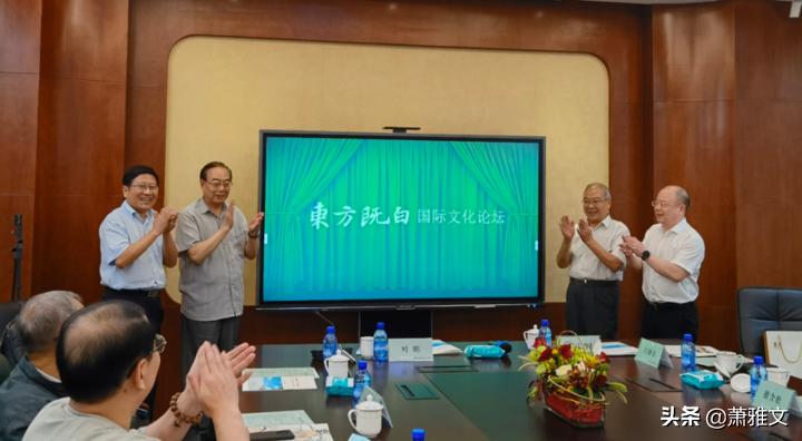 东方既白国际文化论坛启幕
