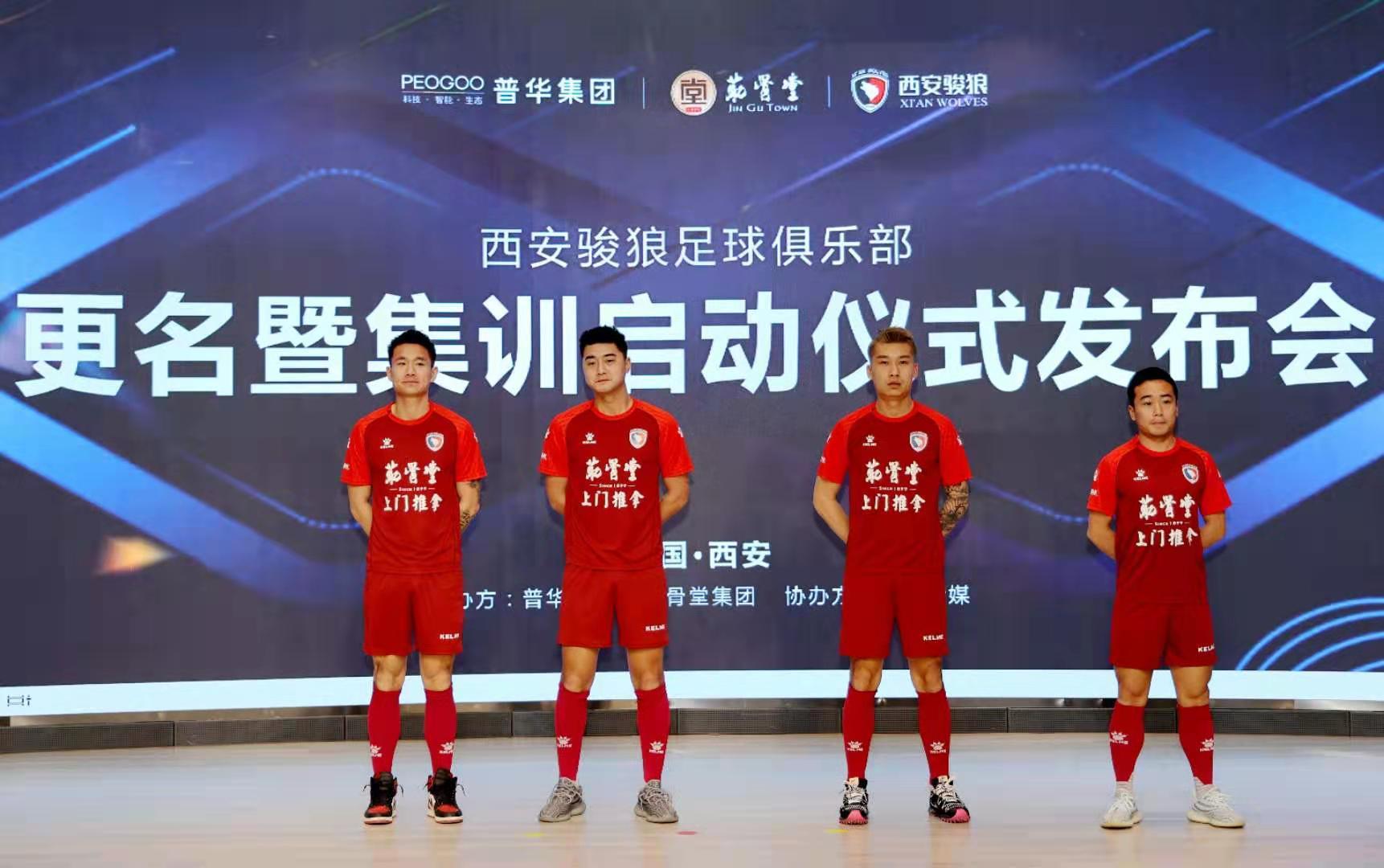 西安骏狼足球俱乐部更名暨集训启动仪式发布会举行