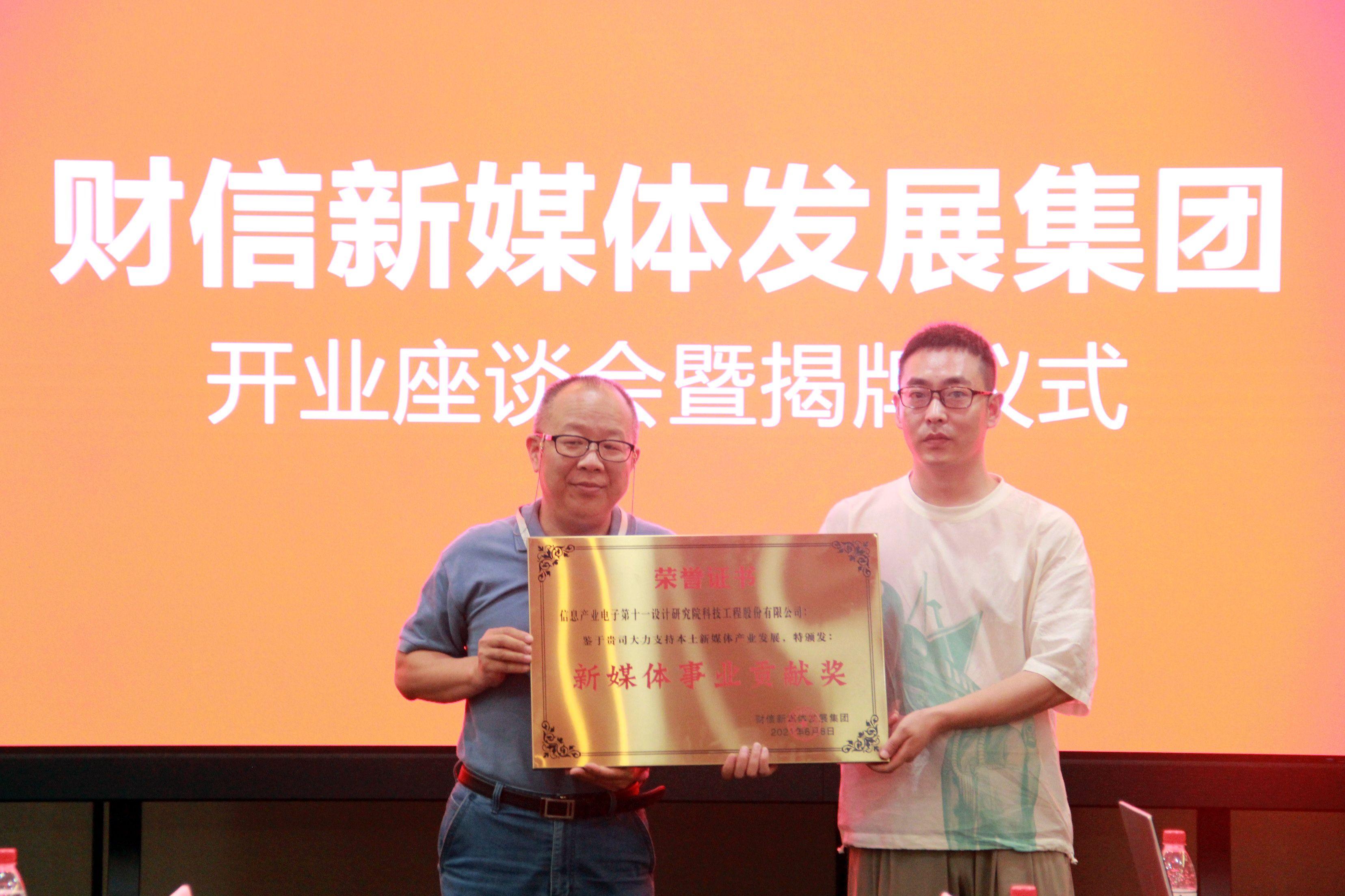 财信新媒体发展集团正式揭牌成立