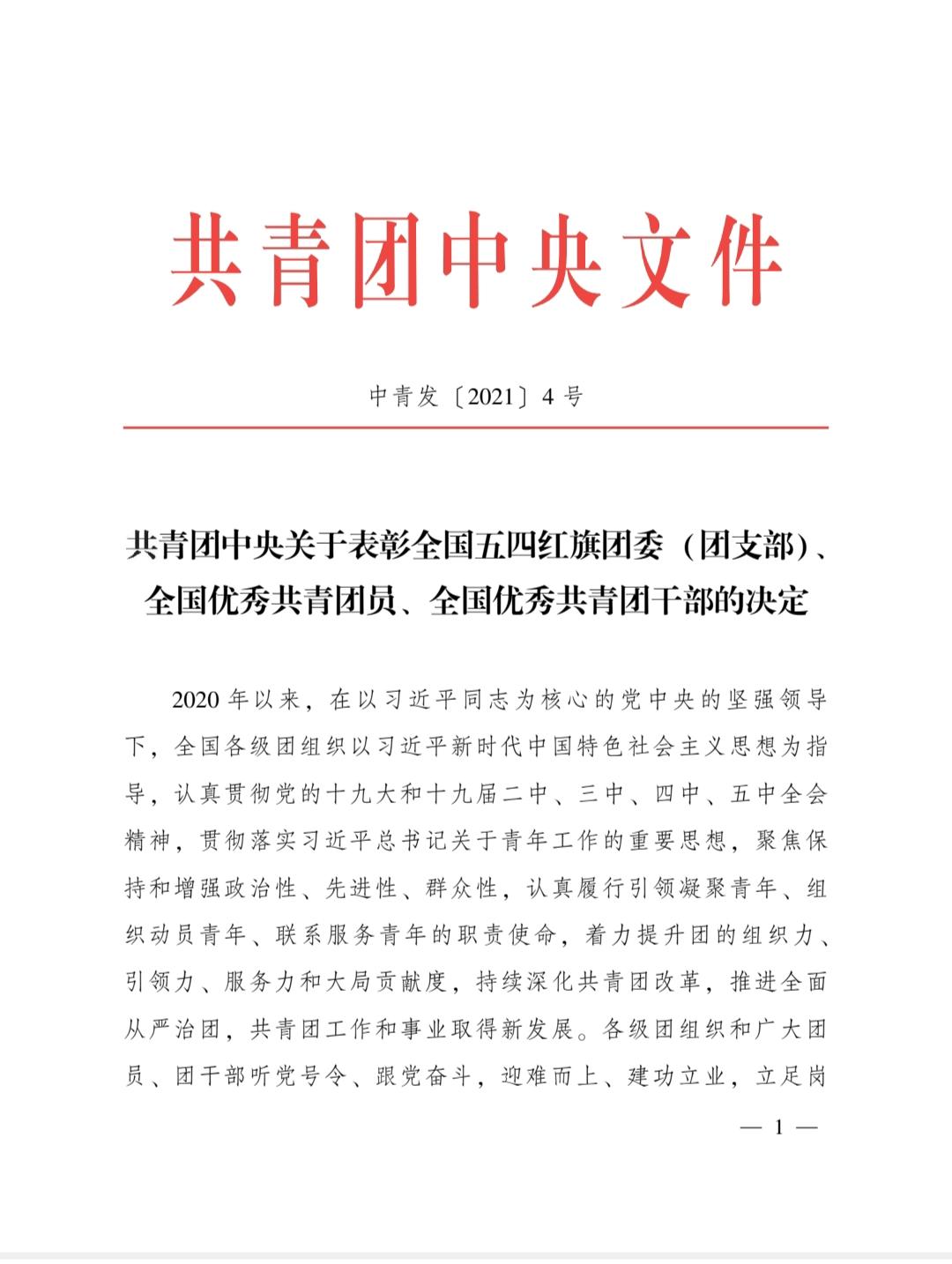 """遂宁市交警支队直属一大队再获团中央授予""""全国五四红旗集体""""称号"""