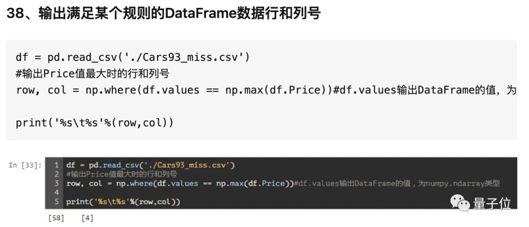 pandas语法乱、API多?你需要整理一下! 知乎讨论