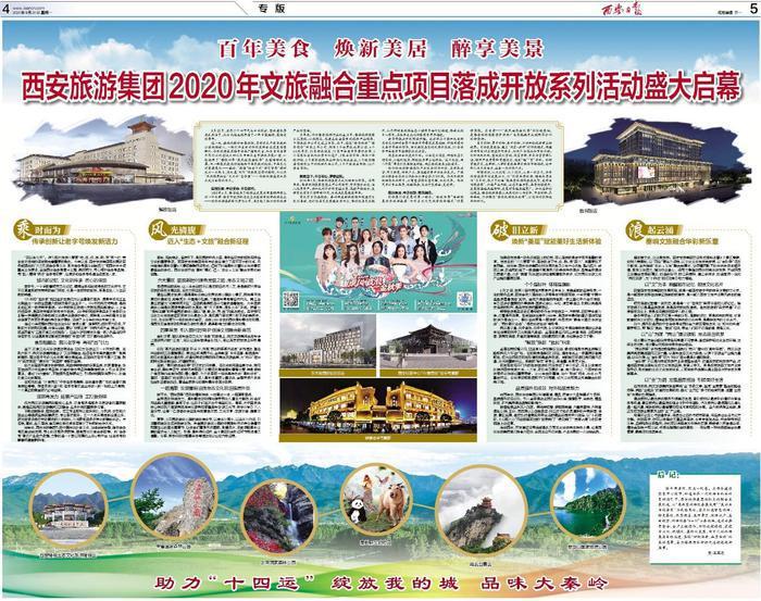 百年美食、焕新美居、醉享美景,西安旅游集团2020年文旅融合重点项目落成开放系列活动盛大启幕