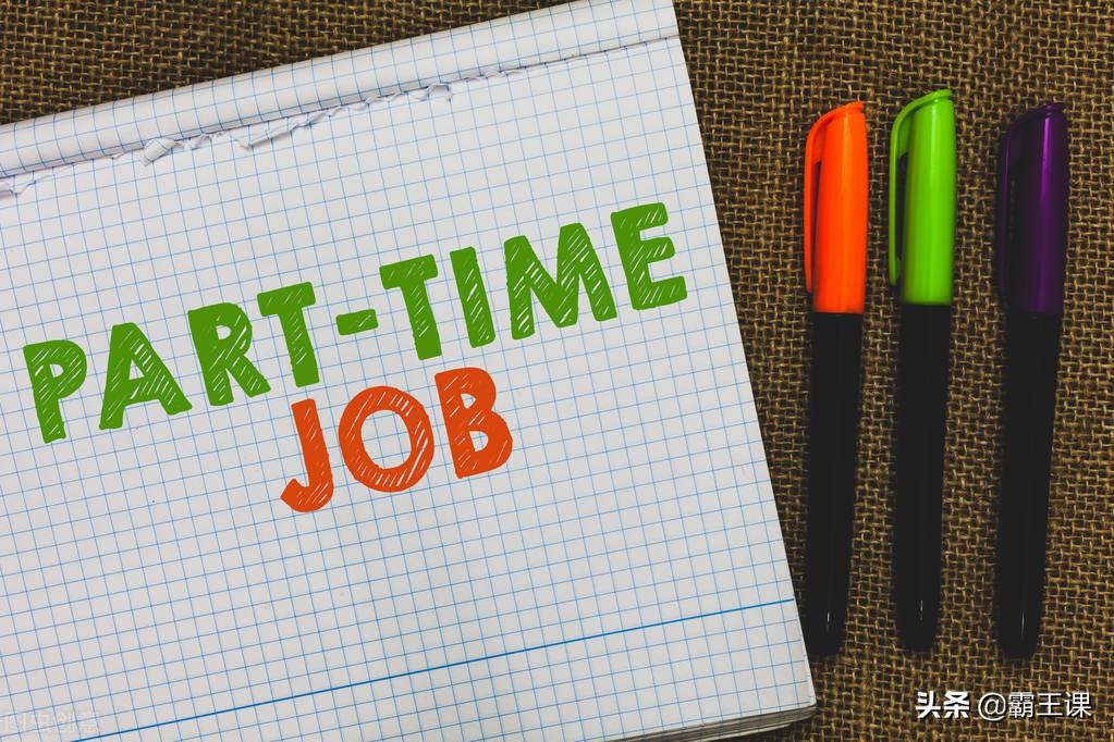 你真的不能再穷下去了:4个下班后赚钱的好方法,在家就能做副业