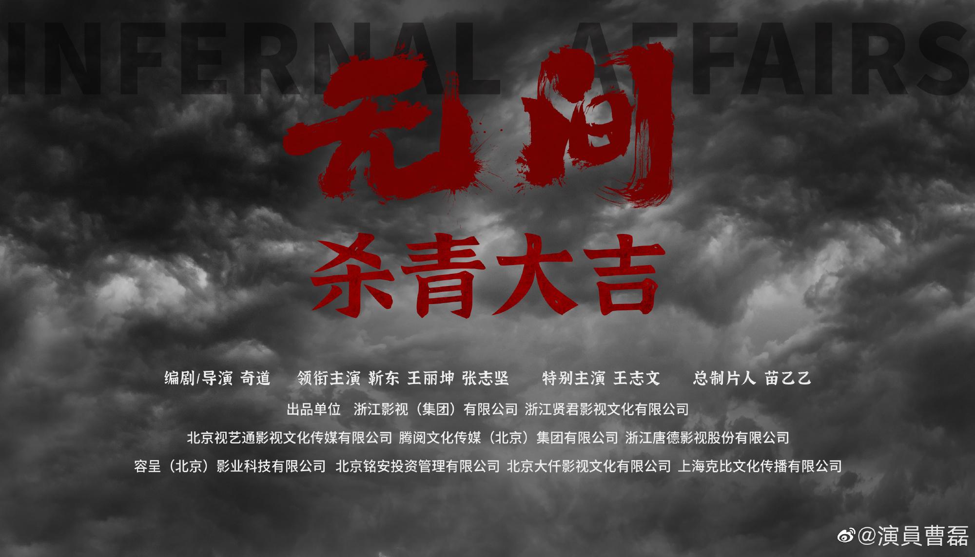 """《无间》杀青,靳东""""明楼""""再现听王志文讲话,意外曝他是班长?"""