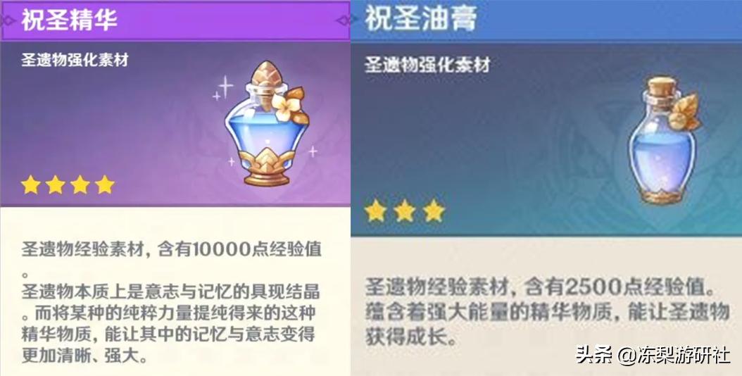 原神:家园系统一共1260原石,每周可兑换26个金色圣遗物狗粮
