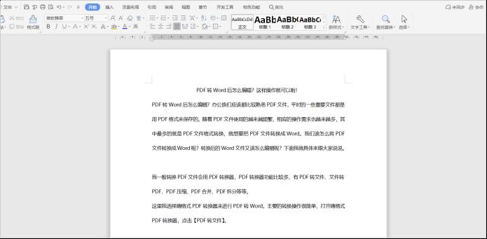 PDF转Word后怎么编辑?这样操作真的超简单