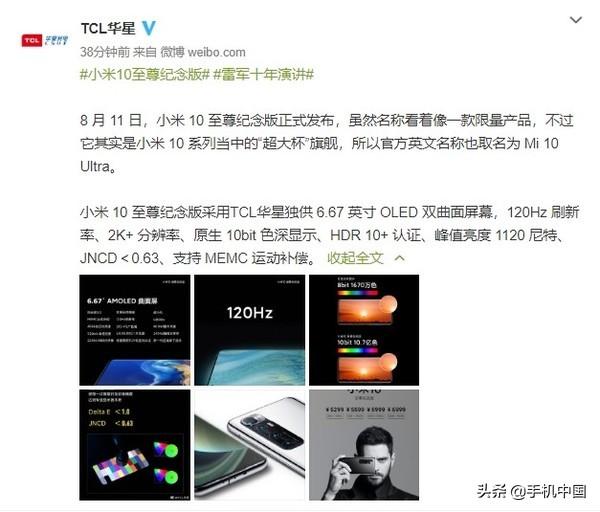 TCL华星发文确认!小米10至尊纪念版采用国产屏幕