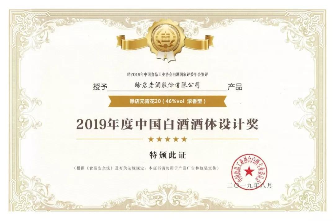 赊店·名莊荣获2020年度中国白酒酒体设计奖,位居全国第二名