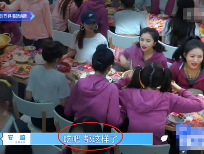 《青2》其他学员吃火锅,虞书欣选择吃青瓜,她的眼睛却骗不了人