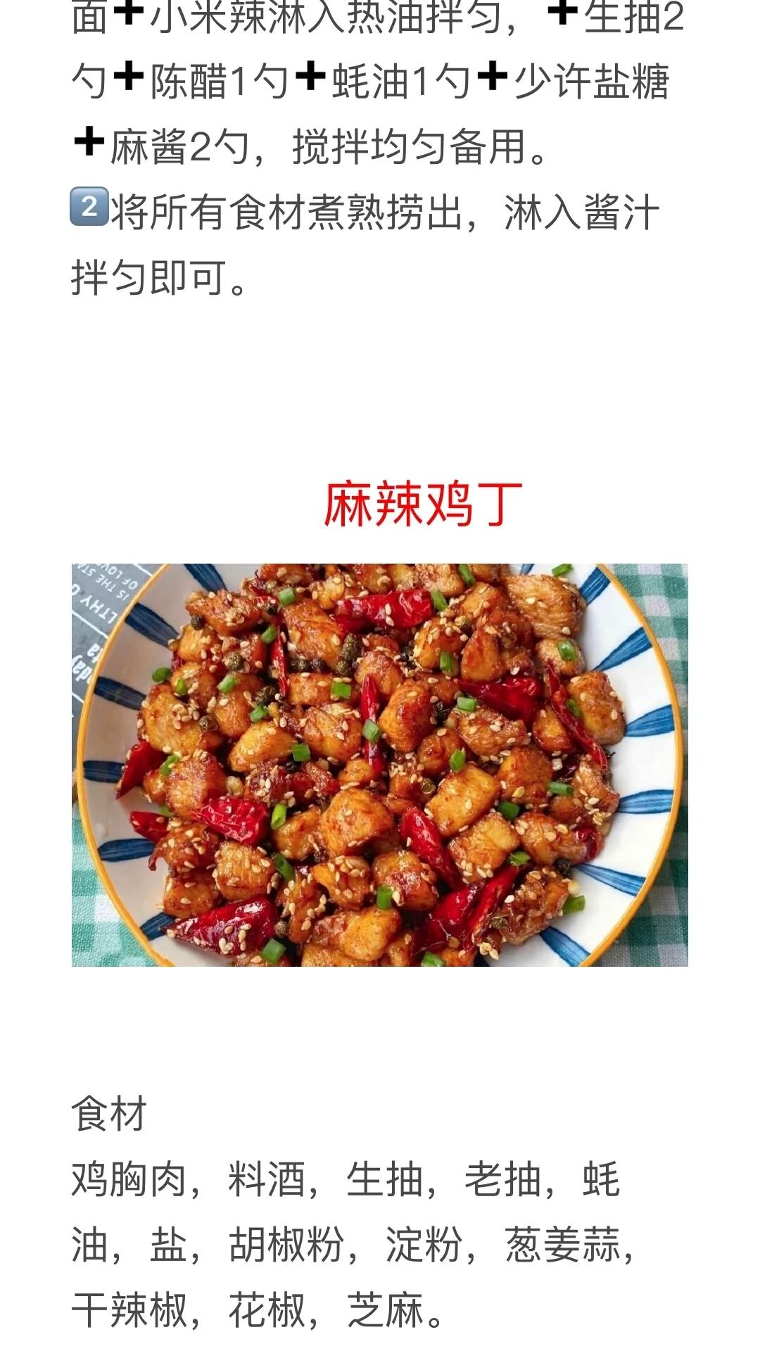 麻辣口味菜做法及配料 美食做法 第4张
