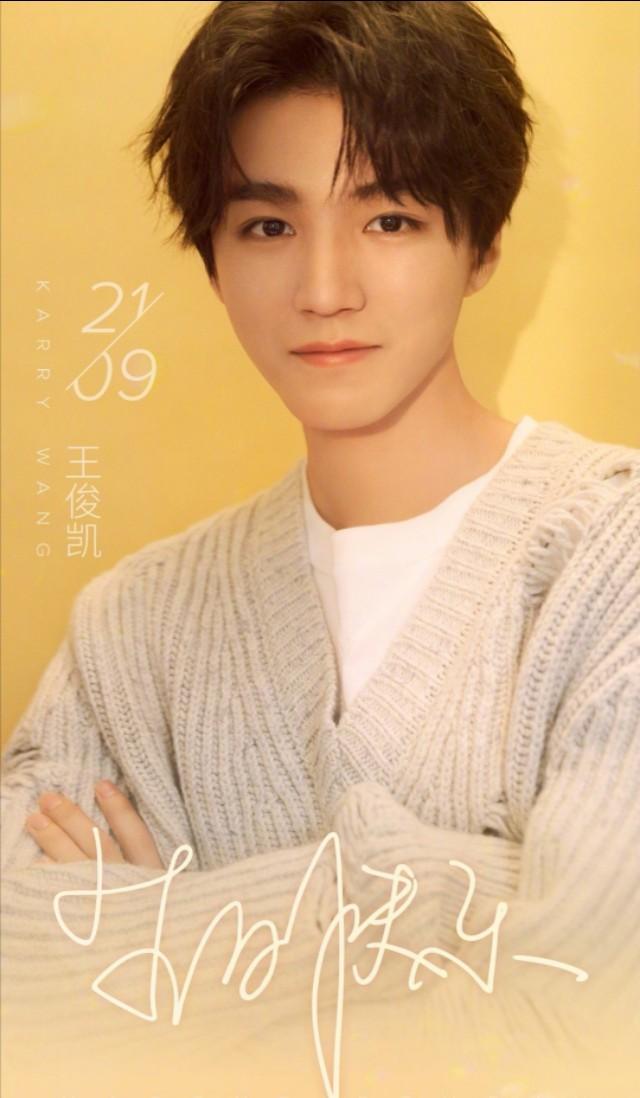 王俊凯21岁生日添福宝卡点送祝福,20岁最后一天与兄弟在一起