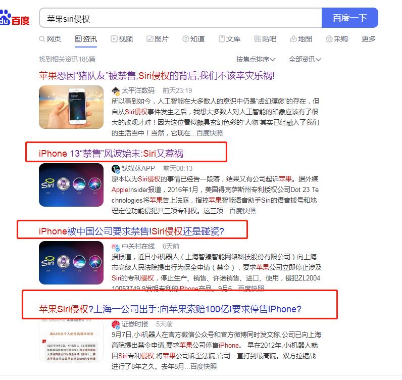 IPHONE13即将发布,苹果siri被诉专利侵权,会不会禁售?