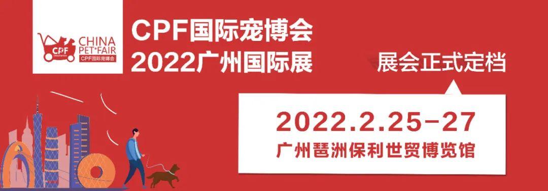 「武汉展商说」贵为邀你共赴 2021华中地区年度宠物行业盛宴