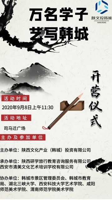 9月7日 渭南文化旅游资讯微报(组图)