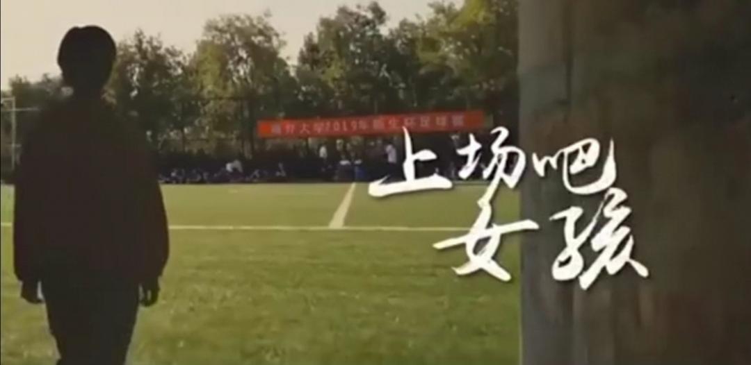 藏族女孩当男足队长,她强大的动力从何而来?看于漪和雨果怎么说