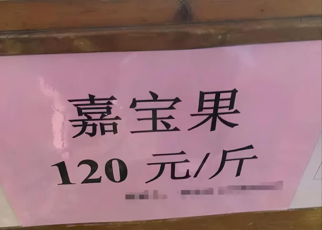 """500蚊/斤的""""土豪果""""身价暴跌10倍!有无人觉得好难食"""