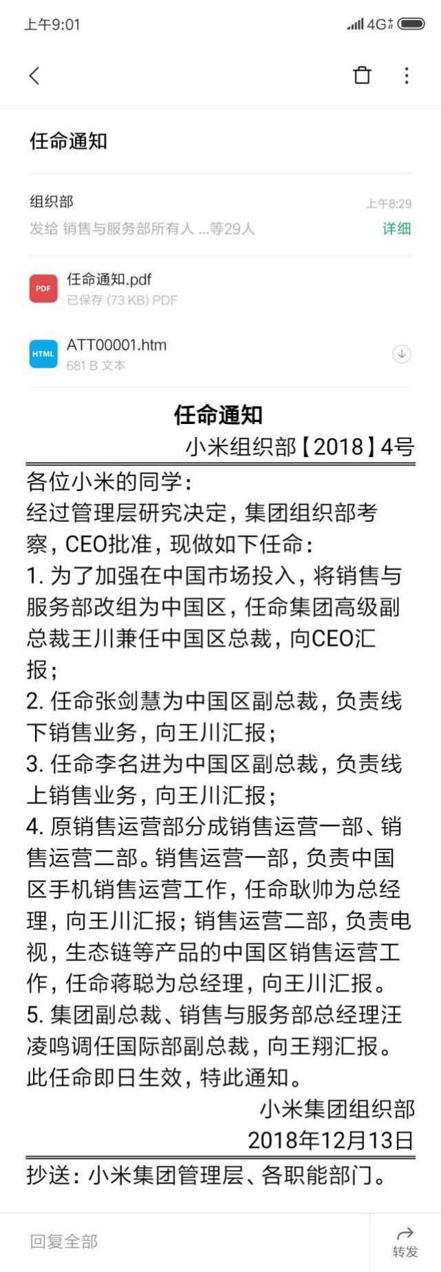 小米手机多元化战略更为聚焦点,中国地区创立加速十个一季度冲第一的总体目标!